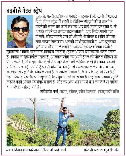 Travel_Dainik Jagran_2