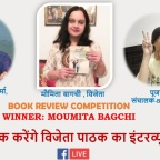 पुस्तक के ज़रिए स्थलों का मानस-भ्रमण : मौमिता बागची